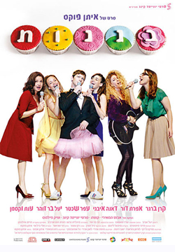 CUPCAKES-Poster